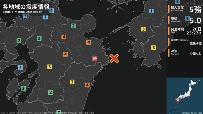 【地震情報 2017年6月20日】 23時27分頃、豊後水道を震源とする地震がありました。震源の深さは約40km、地震の規模はM5.0、最大震度5強を大分県で観測しています。この地震による津波の心配はありません。