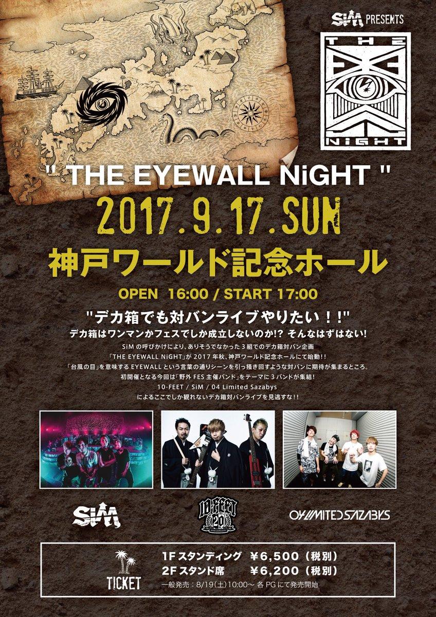 9/17(日)神戸ワールド記念ホール SiM pre.「THE EYE WALLNiGHT vol.…