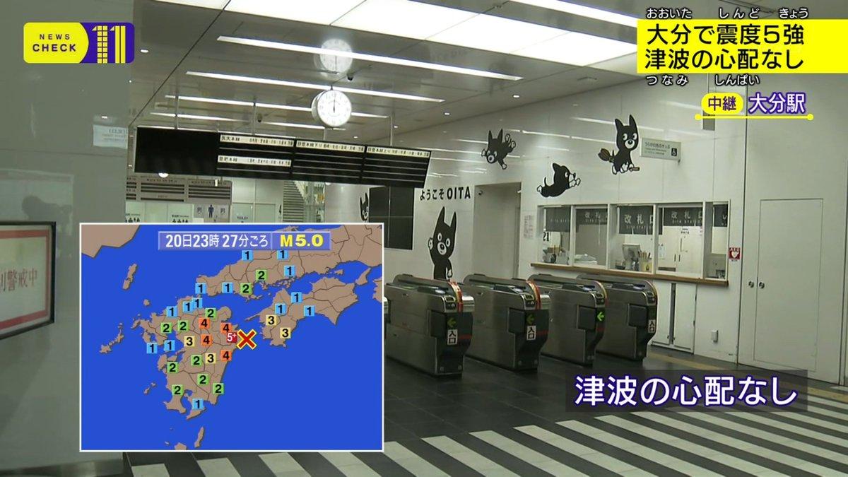 NHK「大分駅です!電車の運行情報表示板には何も表示されていません!」  終 電 2 3 : 4 0…