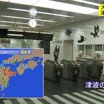 NHK「大分駅です!電車の運行情報表示板には何も表示されていません!」終 電 2 3 : 4 0そ …
