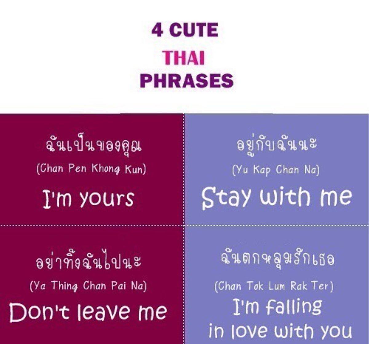 I Love You Thai Language Idea Gallery