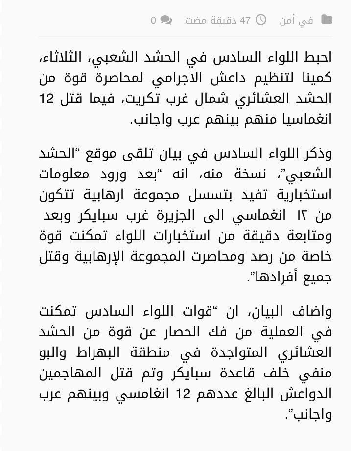 قتل 12 انغماسيا انتحاري في تكريت .. اللواء السادس يفك حصارا داعشيا عن قوة من الحشد العشائري شمال غرب تكريت #العراق_مقبرة_الدواعش