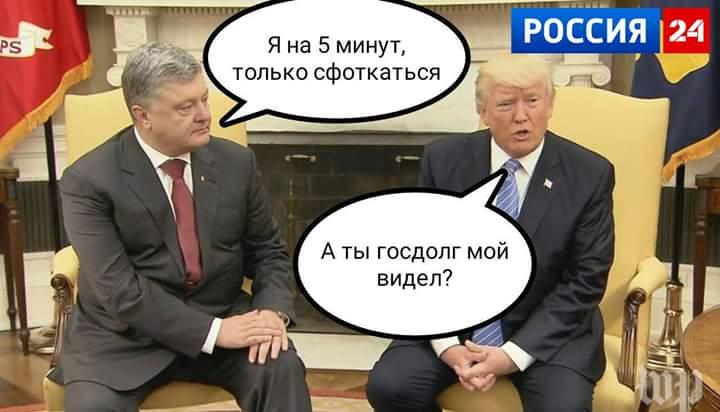 Встреча Порошенко и Трампа поставит точку в выработке стратегии США по отношению к Украине, - посол Чалый - Цензор.НЕТ 8966