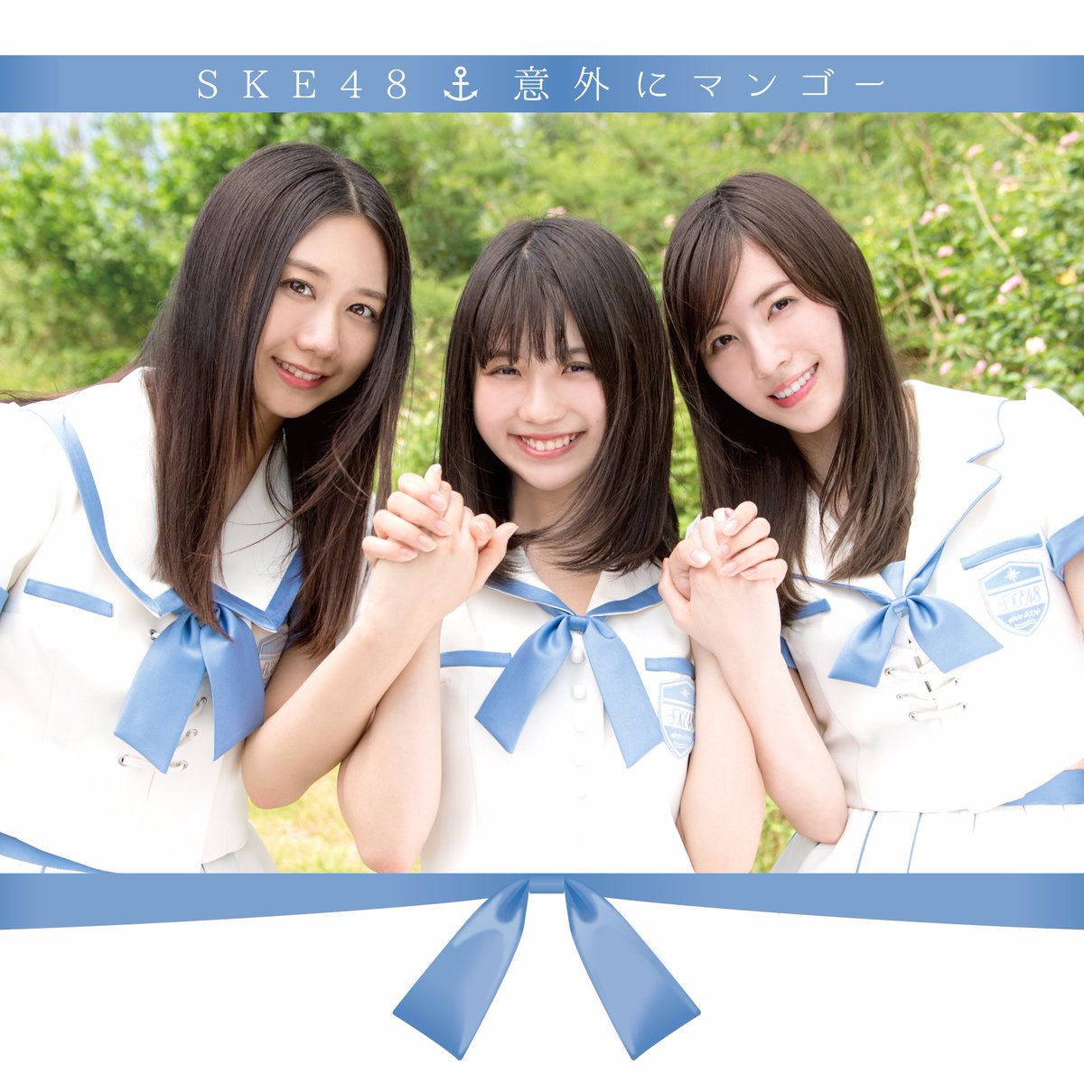 SKE48、「意外にマンゴー」通常盤は白×ブルーのセーラー服 oricon.co.jp/news/2…