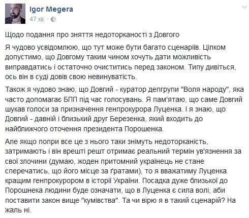 Парламент снимет неприкосновенность с пяти нардепов, на которых есть представление от ГПУ, - Ирина Луценко - Цензор.НЕТ 8277