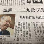 日本の子供の8割ぐらいがこの記事見て「将棋って1239段まであるんか。気遠くなるわ。」って思うはず。…