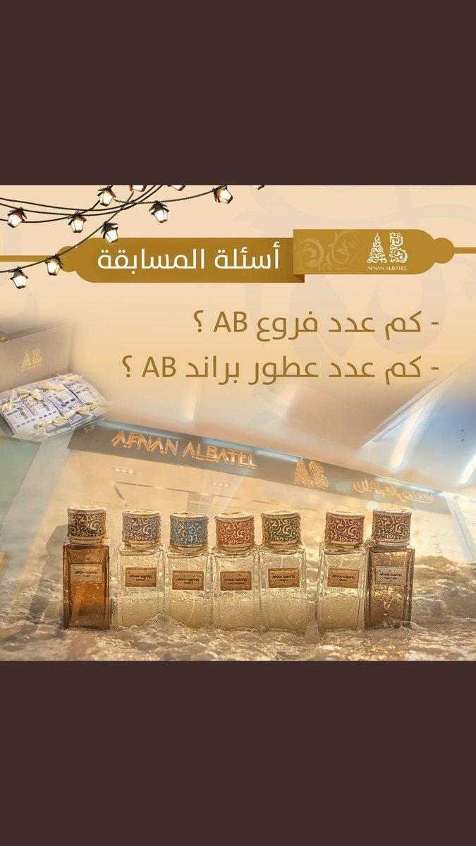 Ask Fm Afnansulaiman Ask Me Respectably Afnan Albatel Flickr
