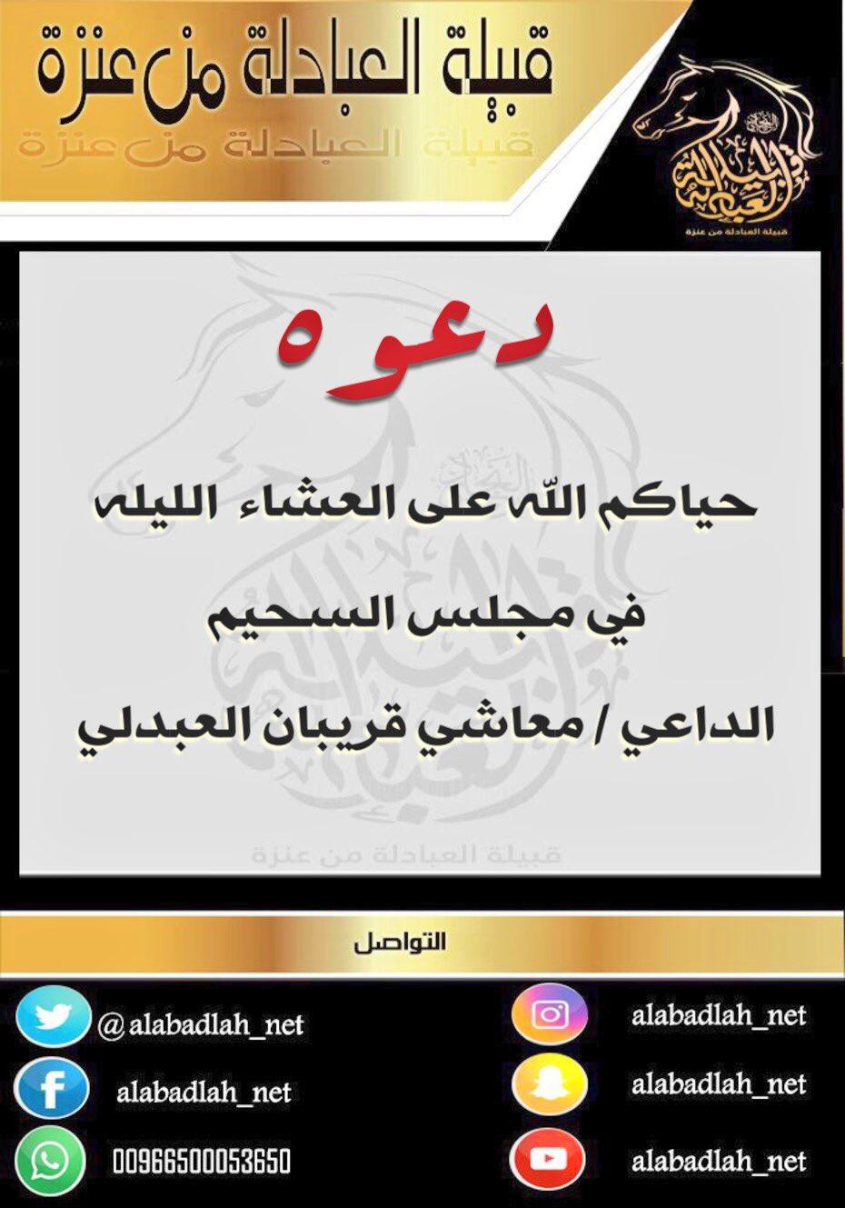 النجادي On Twitter حياكم الله على العشاء الليله في مجلس السحيم الداعي معاشي قريبان العبدلي