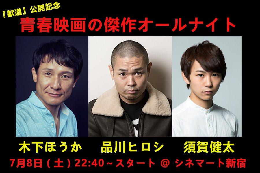 Media Tweets by 映画『下衆の愛』LOWLIFE LOVE (@gesunoai) | Twitter