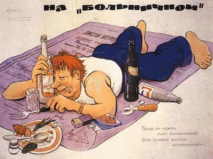 Поздравление, прикольные картинки с пьянством