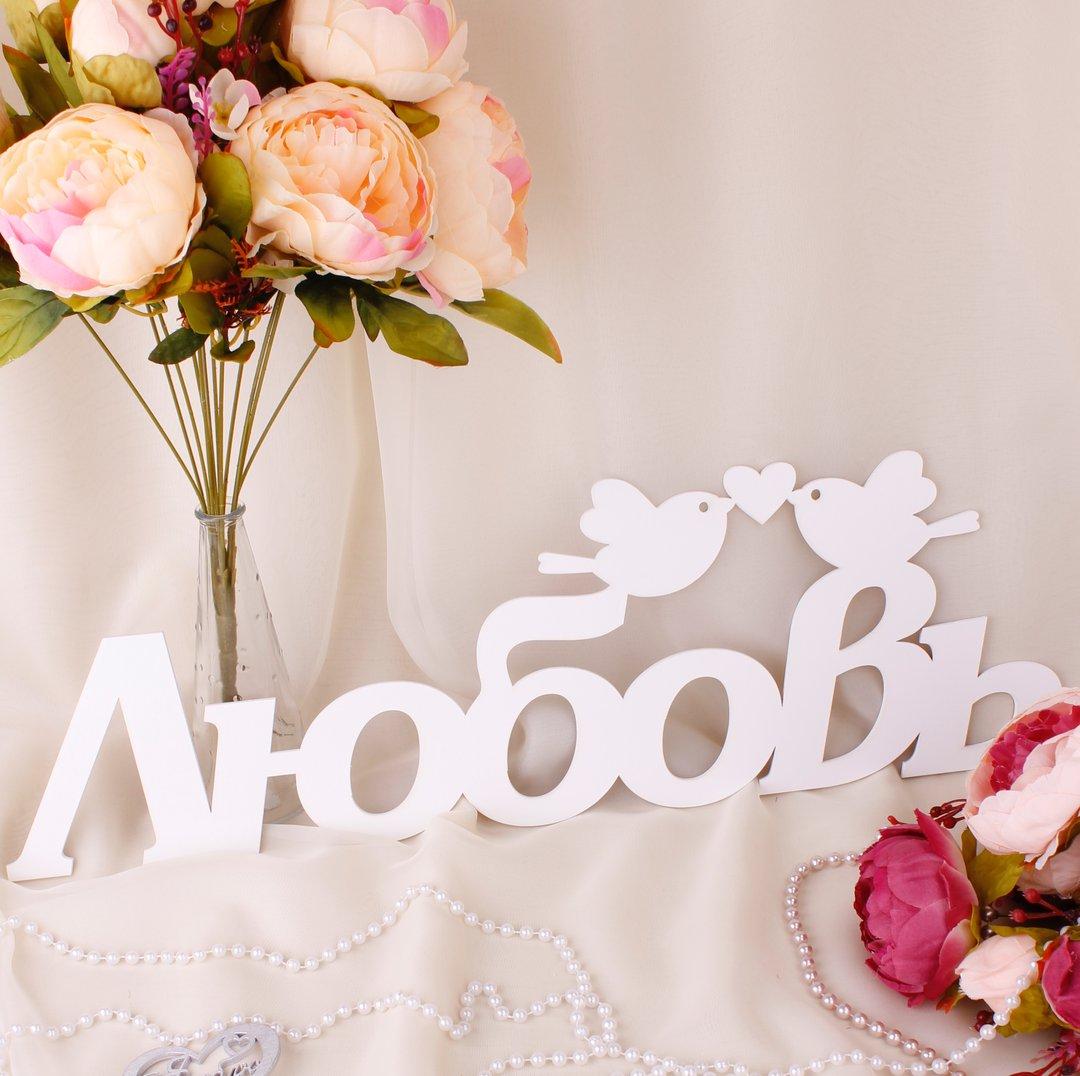 надпись свадебная картинка