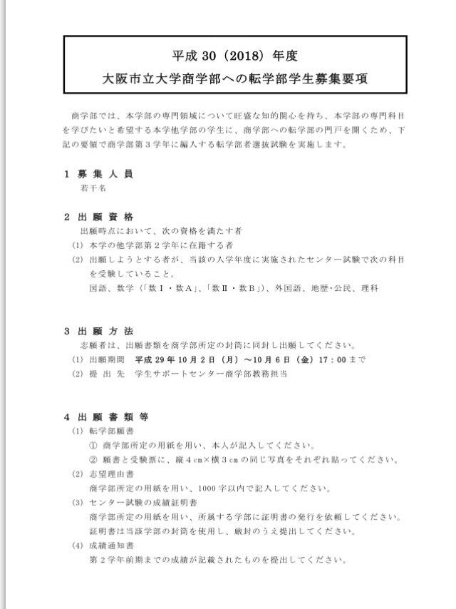 出願 状況 大阪 市立 大学