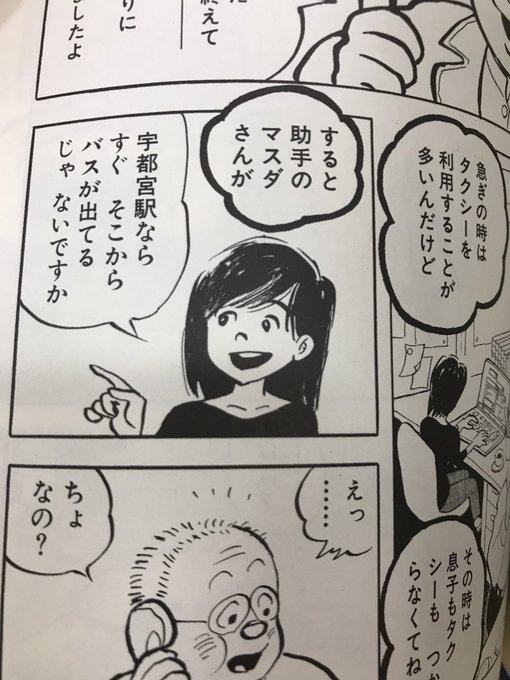 唐沢なをき (@nawokikarasawa) ...