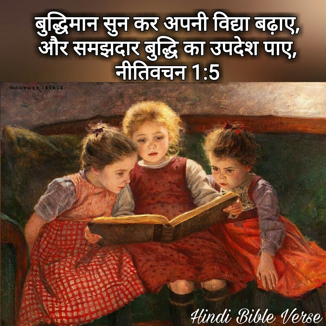Hindi Bible Verse (@HindiBibleVerse) | Twitter