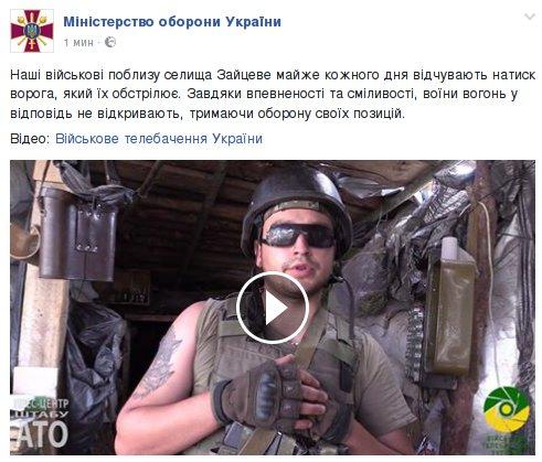 Боевики обстреливали позиции ВСУ на Донецком и Луганском направлении из гранатометов и БМП, потерь среди украинских воинов нет, - штаб АТО - Цензор.НЕТ 3787