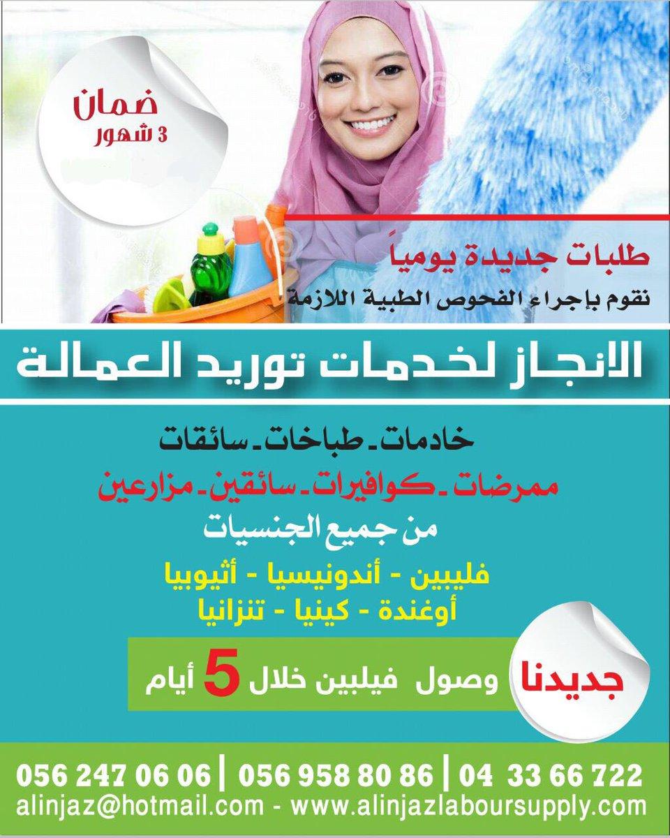 AL INJAZ MANPOWER (@injaz_al)   Twitter