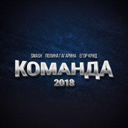 Егор крид полина гагарина smash команда 2018 скачать песню