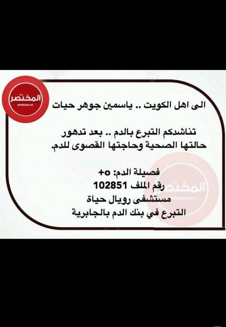 اللي ما يقدر يتبرع، ريتويت الله يعافيكم.  If you can't donate, retweet please. https://t.co/U1GawsbvUz