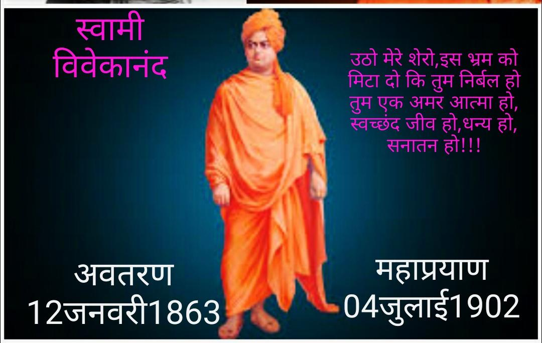 Swami Vivekanand - (12 January 1863 - 4 July 1902)  IMAGES, GIF, ANIMATED GIF, WALLPAPER, STICKER FOR WHATSAPP & FACEBOOK