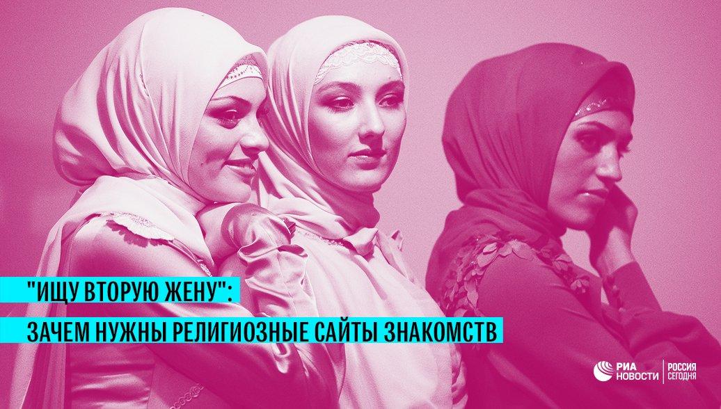 Знакомства для мусульманские сайты