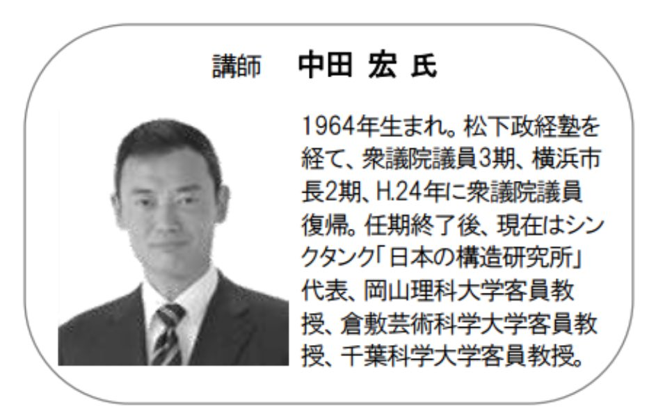 「安倍やめろ」コールをした聴衆を「組織的活動家」と断言した中田宏前横浜市長、加計学園が運営する大学の教授だった。