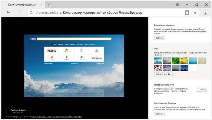 Яндекс браузер для андроид скачать apk с официального сайта