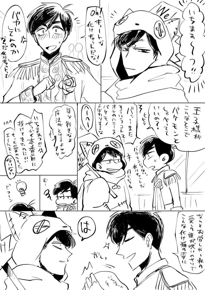 【文化祭カラ一】「キュートな化けキャットだな!」