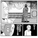 新たな面白さの発見?金田一少年の事件簿で犯人視点のスピンオフがこれ!