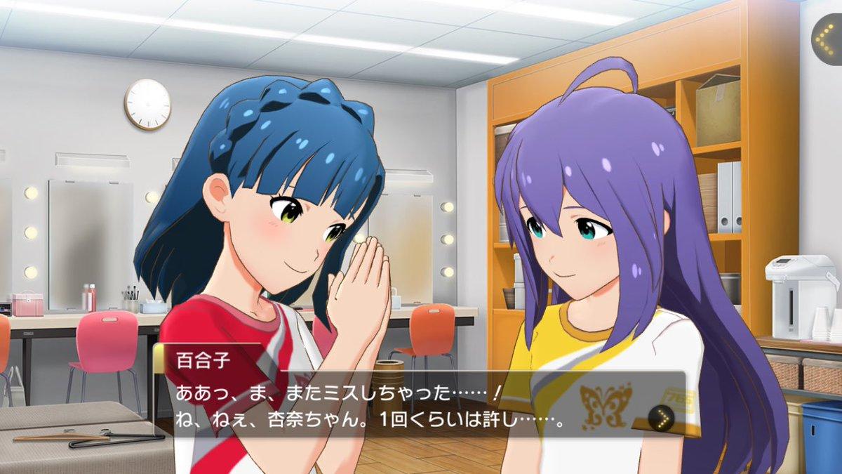 【ミリシタ】百合子コミュは最高!感動のプロローグに思わずもらい泣き…