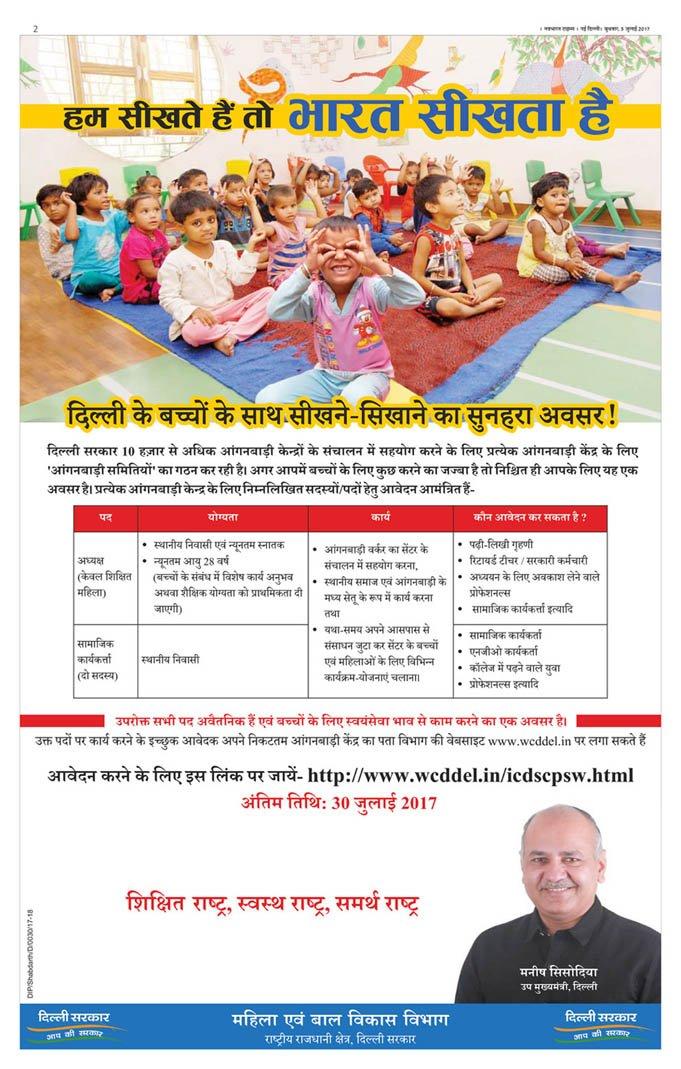 दिल्ली के बच्चों के साथ सीखने-सिखाने का सुनहरा अबसर।   @msisodia