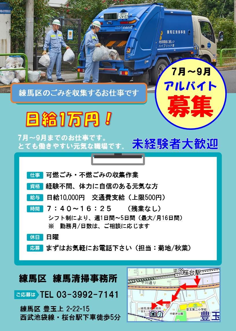 バイト ゴミ 収集 【アルバイト】理系大学生のゴミ収集体験記