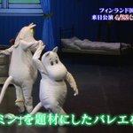 何が起こったの?!ムーミンを実写化して公演されるバレエが特徴的