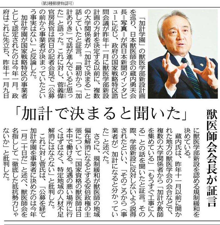 東京新聞朝刊に掲載された興味深い記事。獣医師会会長が、 #西日本新聞 のインタビューに応じ「加計」問題について語っています。一方、菅官房長官は獣医師会を「抵抗勢力」と批判しています。