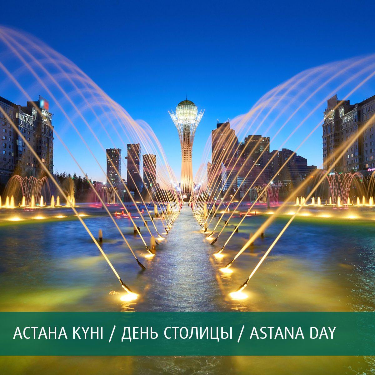 огромное картинки и открытки день столицы в казахстане появилась позже, хотя