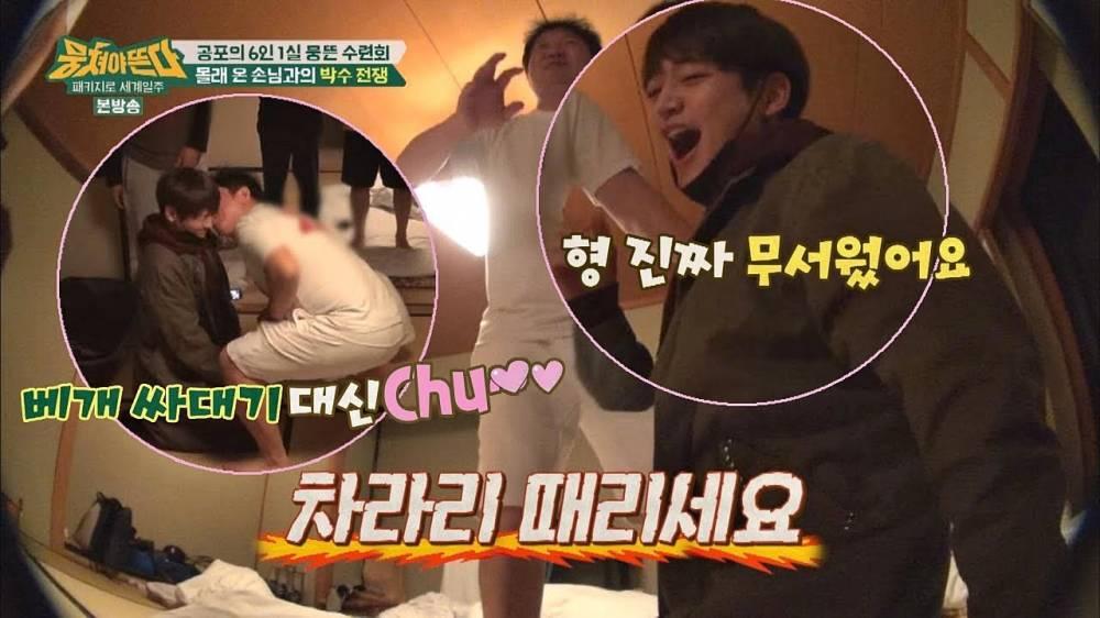 Картинки по запросу jung hyung don kiss minho