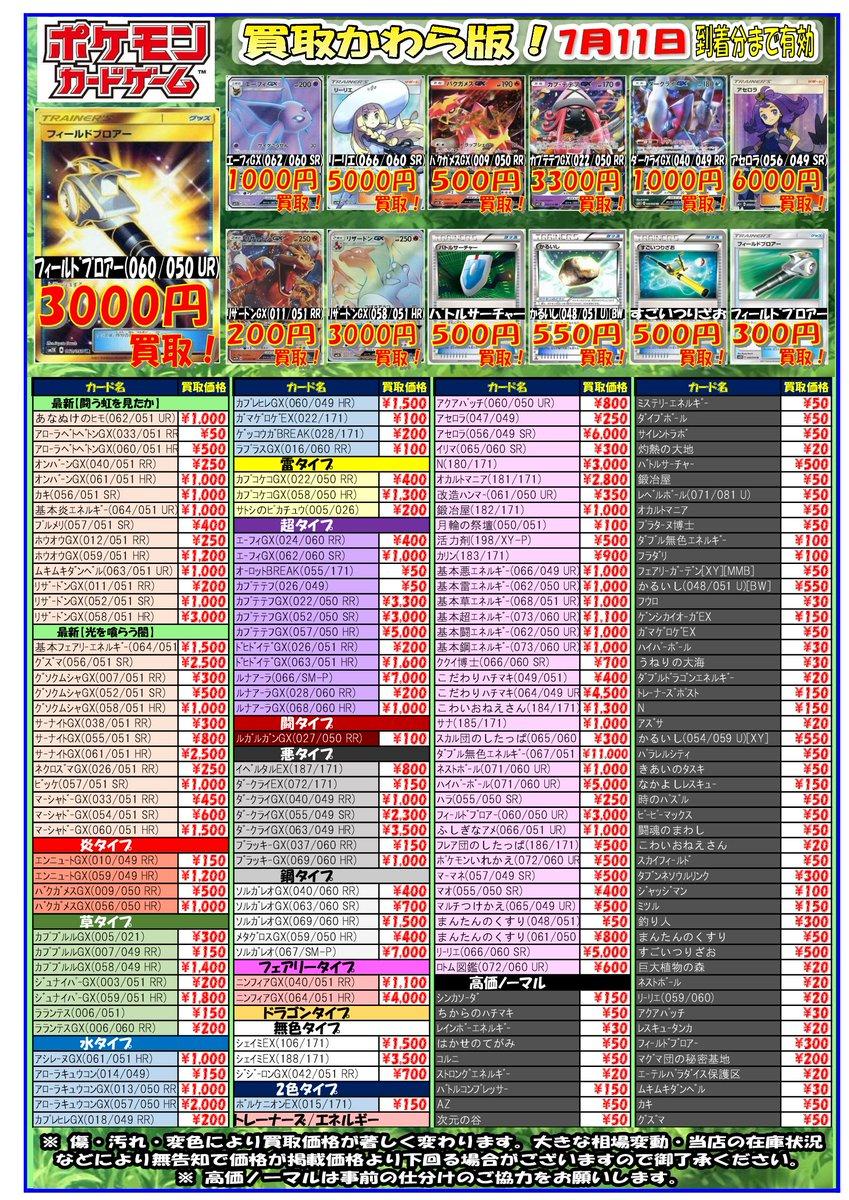 """ドラゴンスター@オンライン総合 on twitter: """"【ポケモンカードゲーム"""