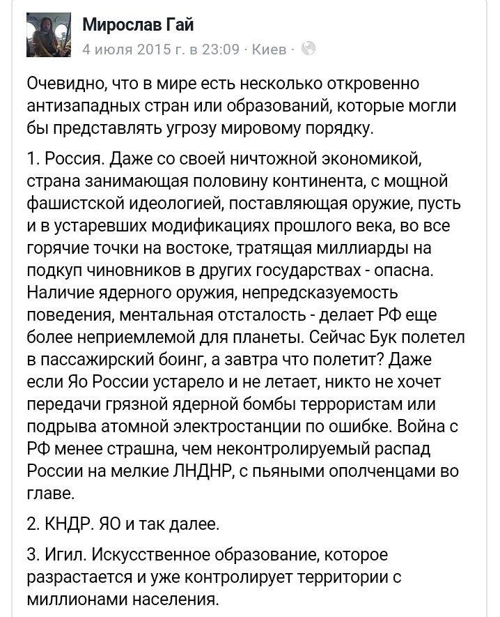 """Украина настаивает на возвращении к линии разграничения, прописанной в """"Минске-1"""", - Олифер - Цензор.НЕТ 8126"""