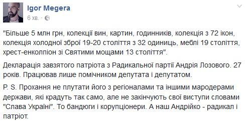 """Лозовой - Луценко: """"Вы по заказу вашего кума Порошенко, по его команде выполняете политическую расправу"""" - Цензор.НЕТ 2469"""