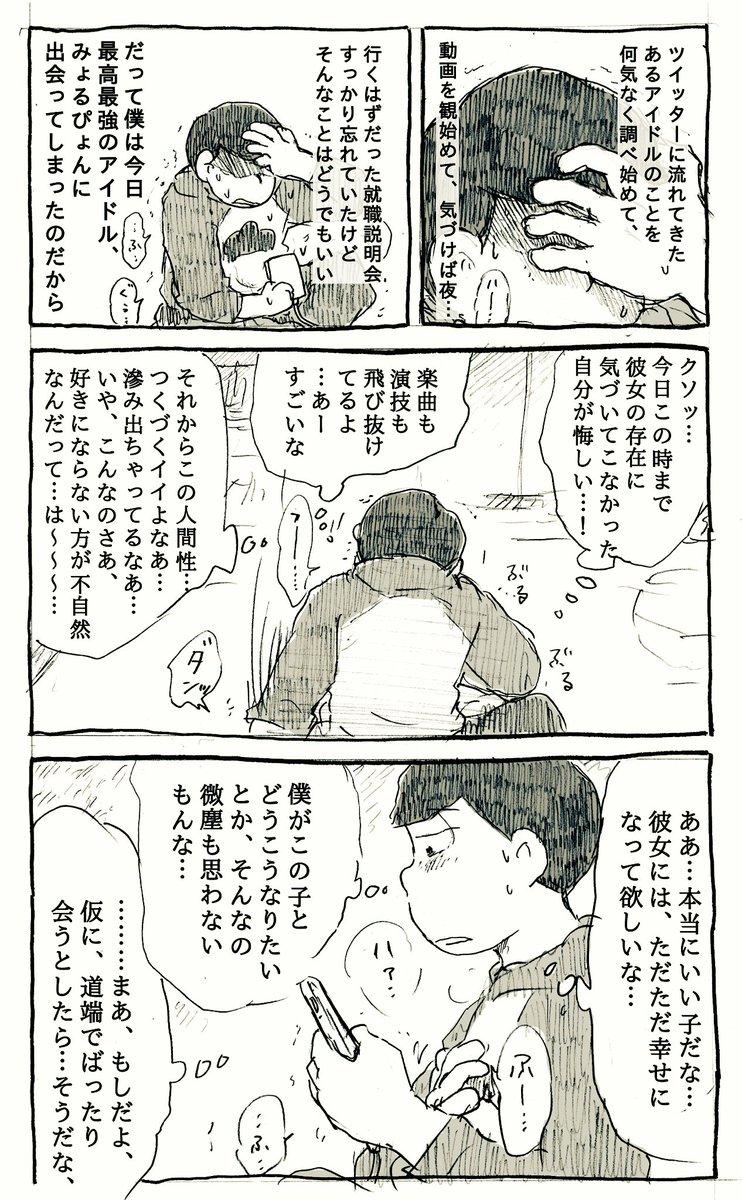 三男とアイドルの漫画