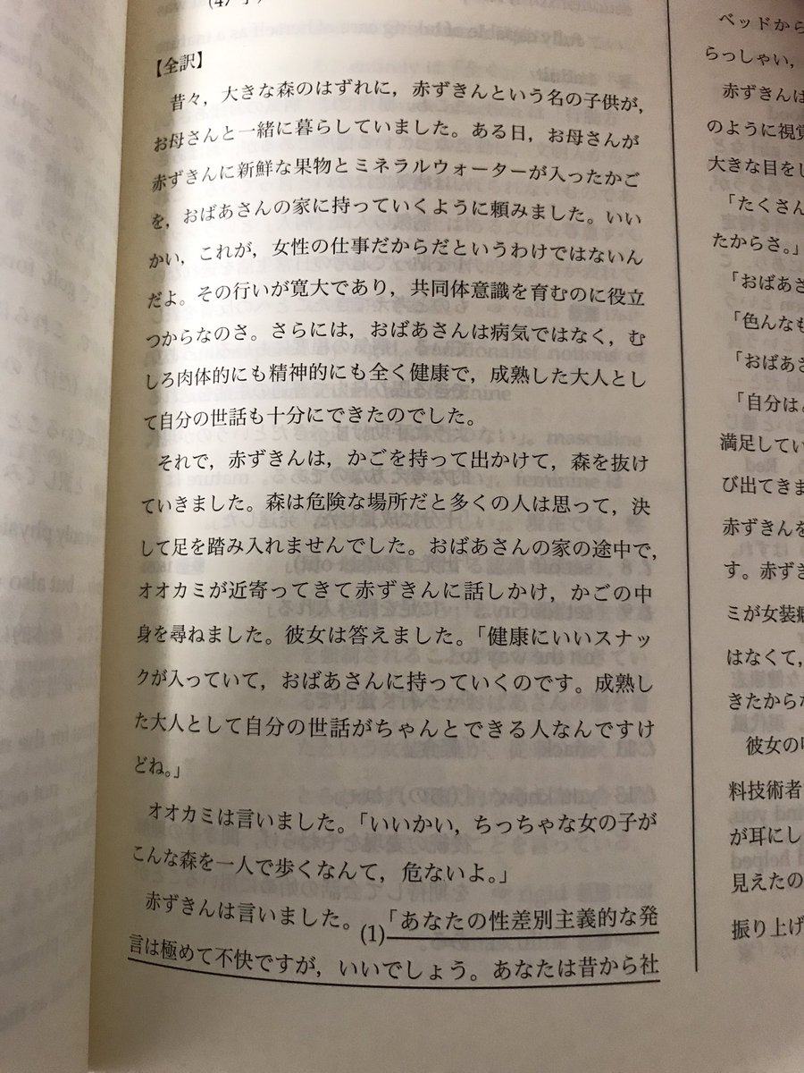 ヤバすぎる北海道教育大の過去問