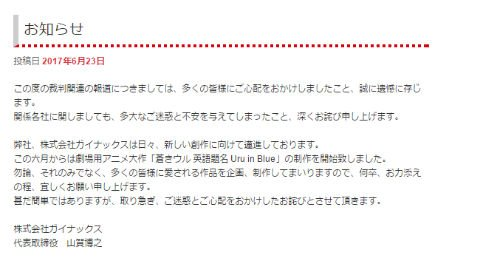 ガイナックス、「カラーへ1億円の支払い命令」報道受け謝罪 - ねとらぼ https://t.co/QFhbwFXWAc @itm_nlabか...