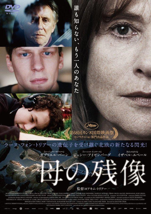 イザベル・ユペール出演のカンヌ出品作「母の残像」DVD化 https://t.co/ZglnaLK6Rc
