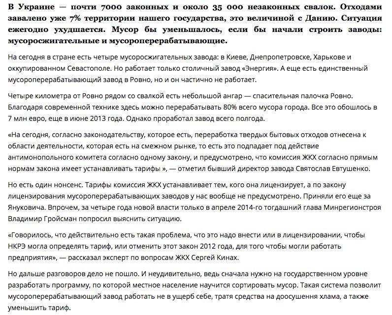 В субботу от мусора во Львове очистят еще 50 площадок, - Зубко - Цензор.НЕТ 5674