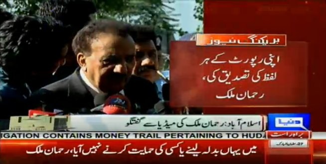 test Twitter Media - #PanamaLeaks case: I have verified every word of my report, says Rehman Malik https://t.co/yXwHCCsiaf