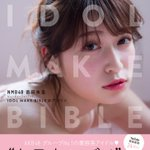 重大発表💗初のフォトブック発売が決定💕NMB48 吉田朱里 ビューティーフォトブック IDOL MA…