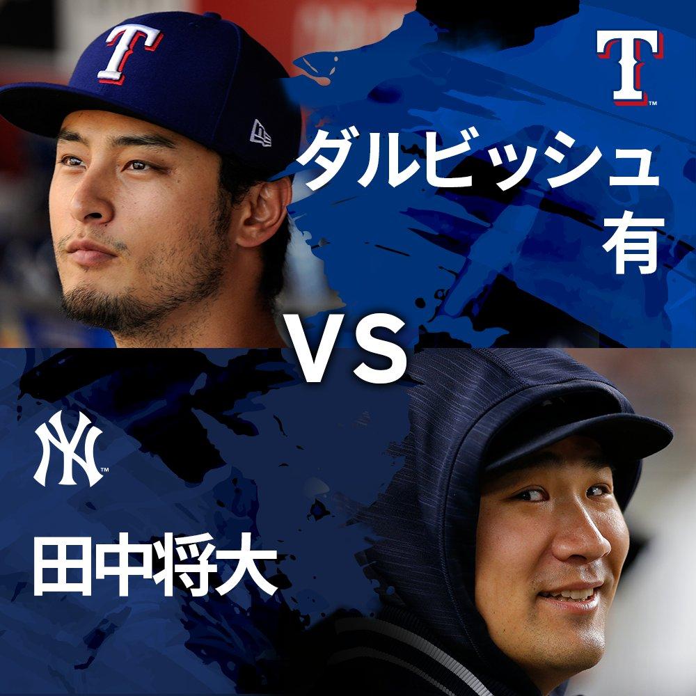 田中将大はMLBでキャリア初の、ダルビッシュとの日本人対決を迎える。ダルビッシュのヤンキースとの対戦成績は5試合で3勝1敗、防御率2.01。...