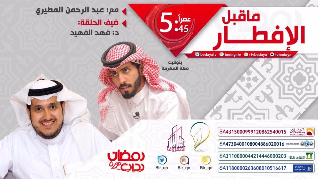 ماقبل الافطار  مع:عبدالرحمن المطيري  @abd_ml1  ضيف الحلقة  د.فهد الفهي...