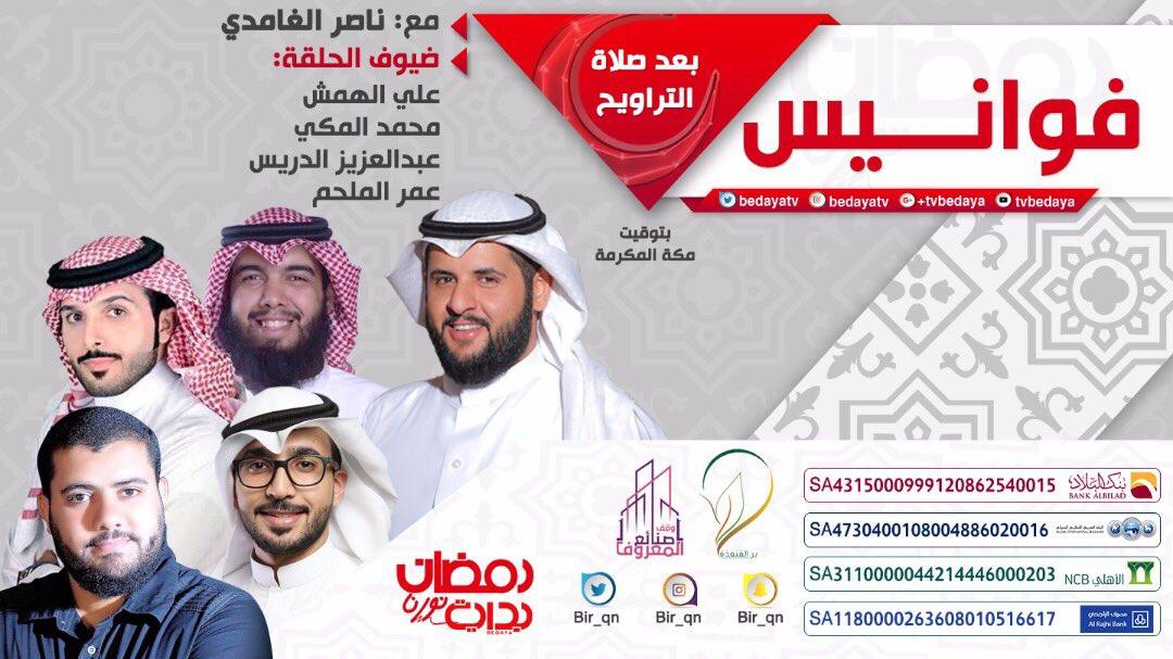 فوانيس  مع:ناصرالغامدي  @n_alghamdi  ضيوف الحلقة علي الهمش  ومحمد المك...