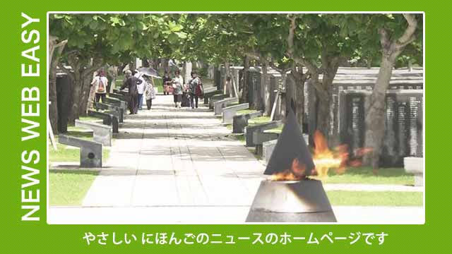 【NEWS WEB EASY】 やさしい日本語のニュースです。「72年前に沖縄県であった戦いで亡くなった人のために祈る」、「パンダの赤ちゃんは女の子」、「静岡県吉田町の小学校が英語授業のため夏休みを短くする」を公開しています。 https://t.co/ryX01BCMBO