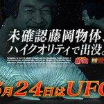 【緊急警告】6月24日、UFOの日に、ヤツらは来た。関東近郊で未確認藤岡物体が大繁殖!サイトで詳細を…